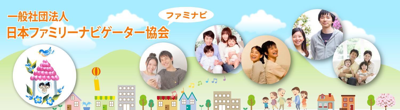 一般社団法人日本ファミリーナビゲーター協会