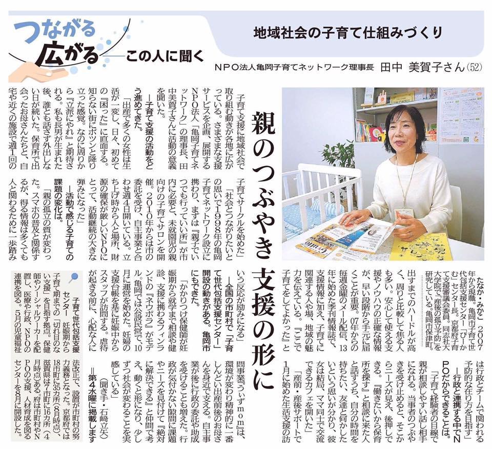 田中新聞記事